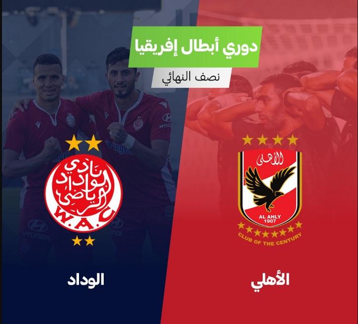 بث مباشر.. مباراة الأهلي والوداد المغربي في إياب نصف نهائي دوري أبطال إفريقيا