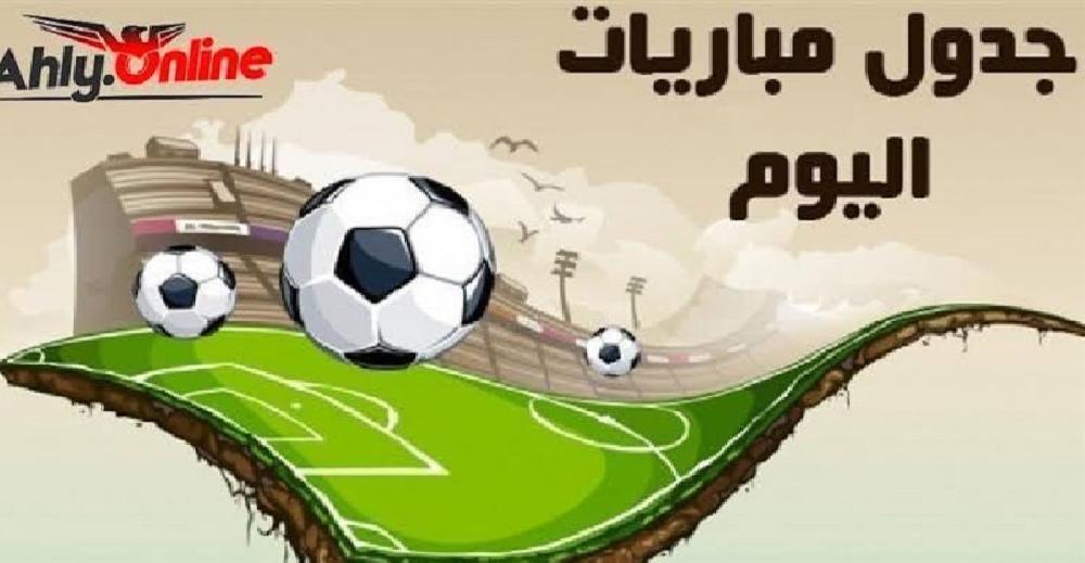 عودة البطولة العربية ومباريات نارية في أبطال أوروبا.. مواعيد مباريات يوم الأربعاء والقنوات الناقلة